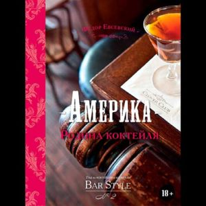 Cover_BarStyle-2